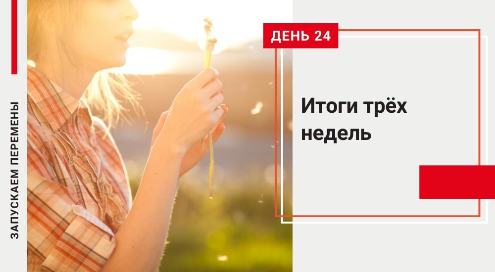 Шапки курса ЗАПУСКАЕМ ПЕРЕМЕНЫ (25)